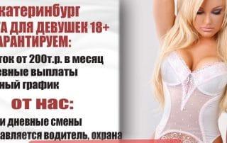 Екатеринбург ночная работа для девушек вебкам студия комендантский