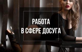 Работа девушке моделью тюмень веб девушка модель sochnayaaa