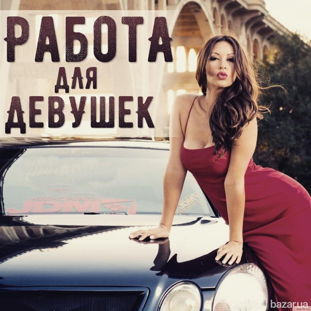 Новороссийск работа девушкам фото козловского