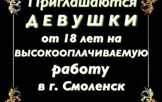 Работа в новокузнецке высокооплачиваемые для девушек работа в ижевске для девушек ежедневной оплатой